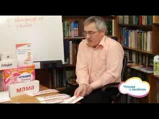 Обучение чтению с пеленок (2010) - Развитее ребёнка